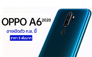 Oppo A6 2020 Might Be Unveiling in September, Pricing Details Revealed