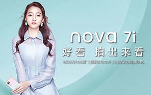 Huawei Nova 7i all set to be unveiled next month, Launching on 14th of February at an event in Malaysia